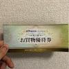 【株主優待】2020年9月期ヤマダ電機(9831)の株主優待が届きました