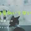【イベント】会社員向いてないバー
