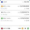 2021.04.17 夜の楽天wallet