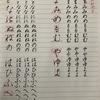 美文字をまた練習してみる  7日目
