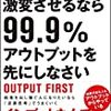 "PDCA日記 / Diary Vol. 570「アウトプットを先に行う」/ ""Output First"""