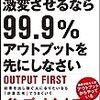 ◆成果が出ないのはインプットだけで満足しているから |感想『人生を激変させるなら99.9%アウトプットを先にしなさい』