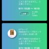 【NMB48】オンライン話会と重大発表
