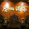 中国料理 広州 広州酒家(YUMAP-0060)