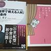 本2冊無料でプレゼント!(3367冊目)