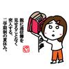 """夏休み前日に終業式はしない。仙台市で導入されている""""2学期制""""を実感した。"""