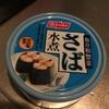 長野の郷土料理「鯖とたけのこ汁」を作りました