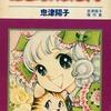今忠津陽子傑作集 とびだせ!お嬢さんという漫画にとんでもないことが起こっている?