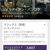 SPGのホットエスケープとは?今週はウェスティン都ホテル京都も対象です!