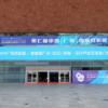 【HiFiGOニュース】CHIE広州 2020での、Toppingの出展情報