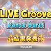 LIVE Groove Dance burstお疲れ様でしたーー!