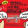 2018年1月6日(土)14時~戦争あかん!ロックアクション御堂筋サウンドデモ@新阿波座公園