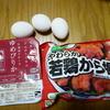 【料理】超手抜きっ!!「漢の親子丼?」を作ってやったぜ~