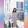 少女都市第7回公演『向井坂良い子と長い呪いの歌』