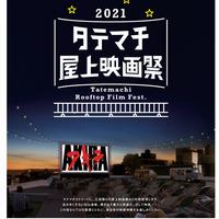 【金沢・イベント】2021年9月17日から、「タテマチ屋上映画祭」が開催!