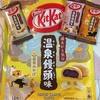 キットカット:温泉饅頭