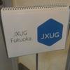 JXUG福岡Xamarin勉強会に参加してきました