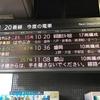 新幹線の秘境駅・奥津軽いまべつ