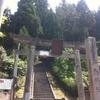 石動神社(いするぎじんじゃ・新潟県三条市)