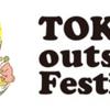新宿でアウトドアを遊び尽くす♪♪ 「TOKYO OUTSIDE FESTIVAL」