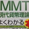 今までの経済の常識は間違っていた!?MMT「現代貨幣理論」がよくわかる本