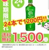 【Qoo10メガ割】飲み物激安フェスティバル!