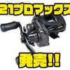 【アブガルシア】コンパクト化されたリーズナブルベイトリール「21プロマックス」発売!