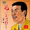 中野の居酒屋「番屋」の大将の歌手時代のレコードジャケをエクセルで描いてみた~前編