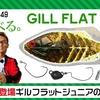 【一誠】一口サイズのギル型ワーム「ギルフラットジュニア」の使い方・フックセティングを紹介!