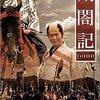 大型時代劇スペシャル『太閤記』(1987)が奇想天外で面白かった
