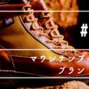 マウンテンブーツの定番・おすすめブランド 10選