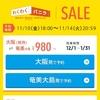 びっくり!関空ー奄美大島 何と片道980円~ わくわくバニラセール