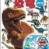 恐竜図鑑を買った