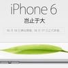 中国がiPhone6販売停止命令。そのアップルを訴える中国会社の事情を暴露!