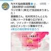 NHK仙台で観覧  嗚呼、悲願の優勝旗!東北の高校野球を語ろう