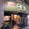 ラーメン二郎 新宿小滝橋通り店 小ラーメン
