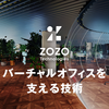 バーチャルオフィスを支える技術 ── clusterを用いたマルチプラットフォーム3Dオフィス見学会