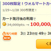 【ECナビ】SEIYUで絶大な力を発揮するウォルマートカードが300枚限定で10,000円分のポイント還元と高騰中!