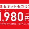格安スマホを1980円で使えるY!mobileとUQモバイルの違い