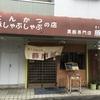 岸和田 とんかつ屋「黒豚専門店 そ!これこれ豚肉屋」のとんかつが激ウマ!感動レベル!その理由はこんなこだわりからなんです!