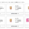 10月30日:iPhone 7 Plus をソフトバンク → IIJmio した