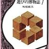 「遊びの博物誌1」(坂根巌夫)
