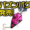 【フロッグプロダクツ】遂にインジェクション化!バズベイトのペラを装着したプラグ「バズンバグ」通販サイト入荷!