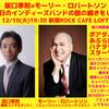 12/10新宿ROCK CAFE LOFT「坂口孝則×モーリー・ロバートソン あの日のインディーズバンドの話の続きをしよう」お手伝いします。