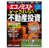 【ブックレビュー】話題の本・週刊エコノミスト2018.07.31