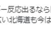 『なんだかんだ言ってもやっぱり基本、日本は平和だよね』と思ったこと。。。