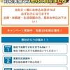 ファーストは東京都港区港南2-16-7の闇金です。