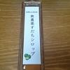 *fika(野菜とご飯フィーカ) 兵庫尼崎 無添加果物シロップ