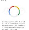 ②ブログ初心者が1万円を稼ぐまで グーグルサーチコンソールの登録方法 サイトマップ設定