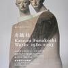 「舟越桂 works :1980-2003」。2003.4.12~6.22。東京都現代美術館。